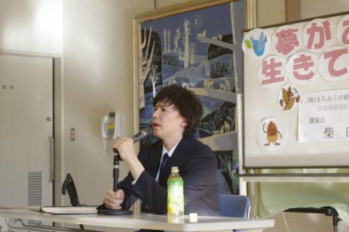 柴田先生として働かれているそうです