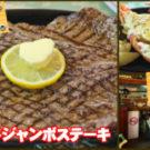 小松菜奈が沖縄で肉・お店はどこ?清野菜名と沖縄爆食旅【沸騰ワード10】