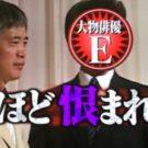 角川春樹を俳優Eが恨んでいた!榎木孝明との関係・伝説や現在は?【爆報!THEフライデー】
