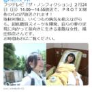 福田怜奈の過去・タレント時代の画像は?結婚して子供も?【ザ・ノンフィクション】