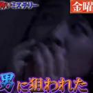 【爆報!】元アイドルXの名前は誰?ストーカー事件の犯人・謎の男は!?(江美早苗・中里綴)